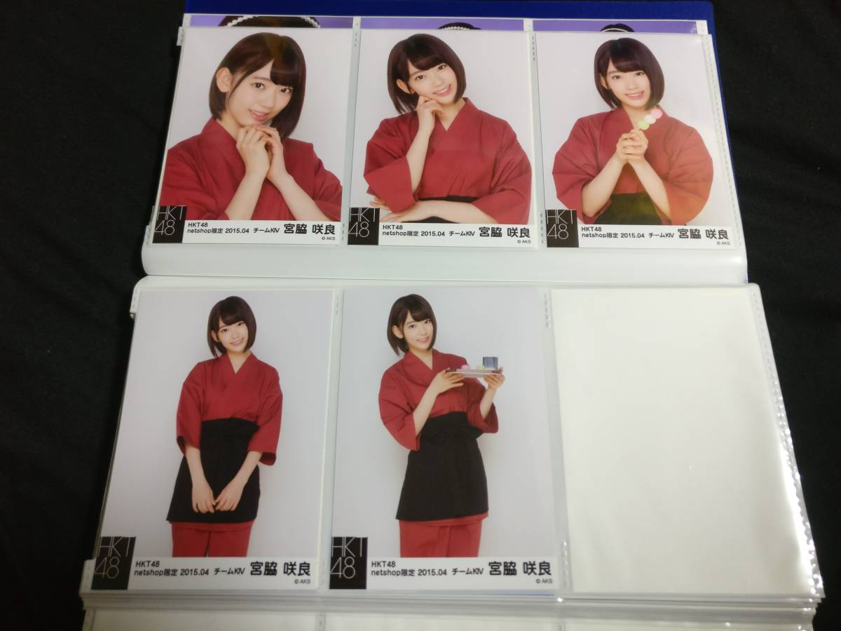 AKB48 HKT48 宮脇咲良 netshop 限定 2015.04 コンプ 公式生写真 (5)