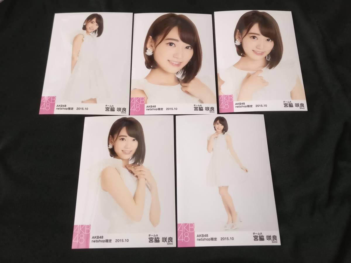 AKB48 HKT48 宮脇咲良 netshop 限定 2015.10 コンプ 公式生写真 (13)