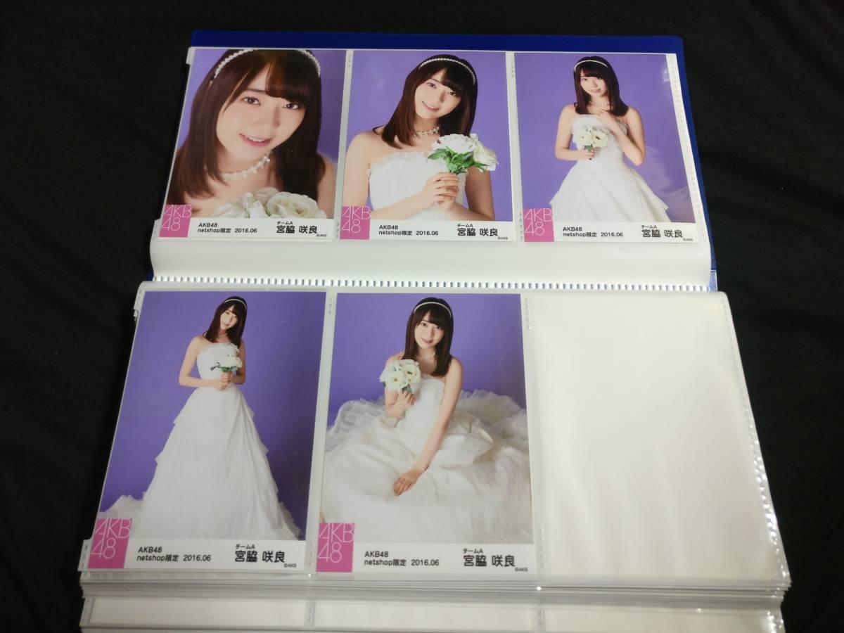 AKB48 HKT48 宮脇咲良 netshop 限定 2016.06 コンプ 公式生写真 (3)