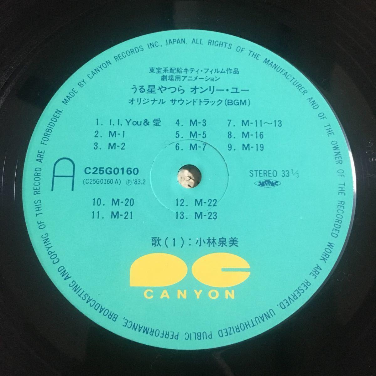 うる星やつら / オンリーユー オリジナルサウンドトラック / レコード LP_画像4