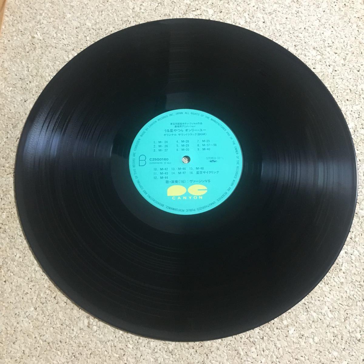 うる星やつら / オンリーユー オリジナルサウンドトラック / レコード LP_画像6
