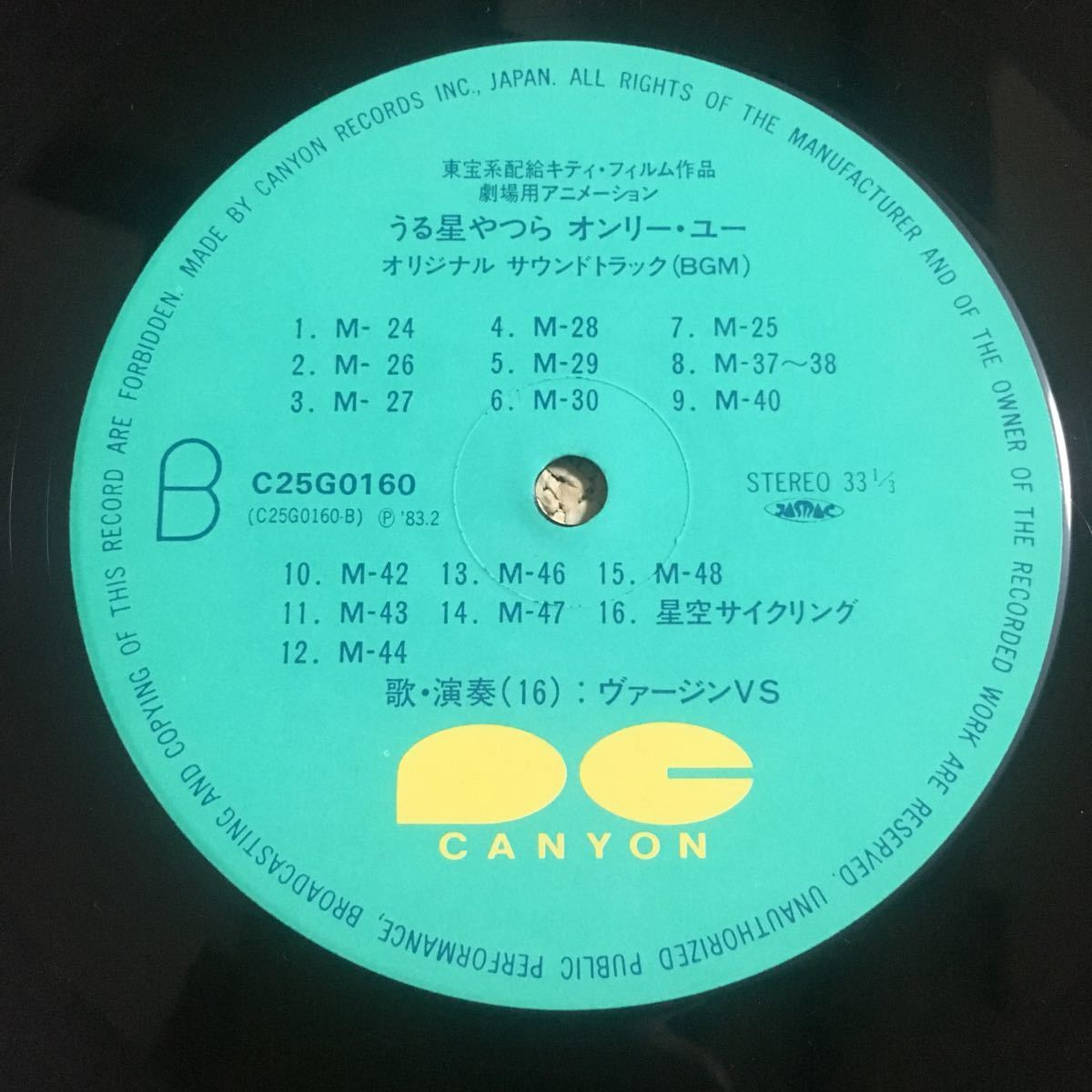 うる星やつら / オンリーユー オリジナルサウンドトラック / レコード LP_画像5