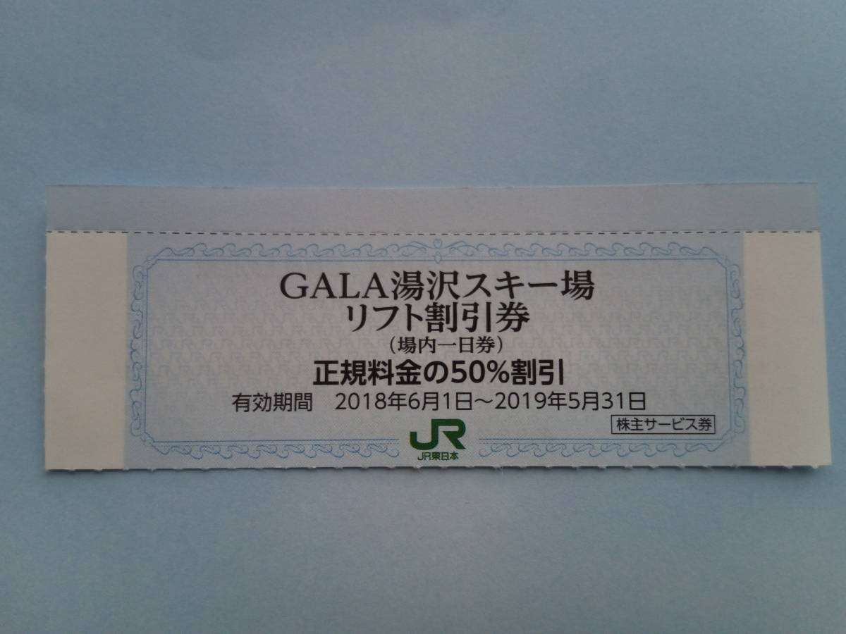 ガーラ湯沢(GALA湯沢)スキー場リフト1日券50%割引券複数枚あり_画像1