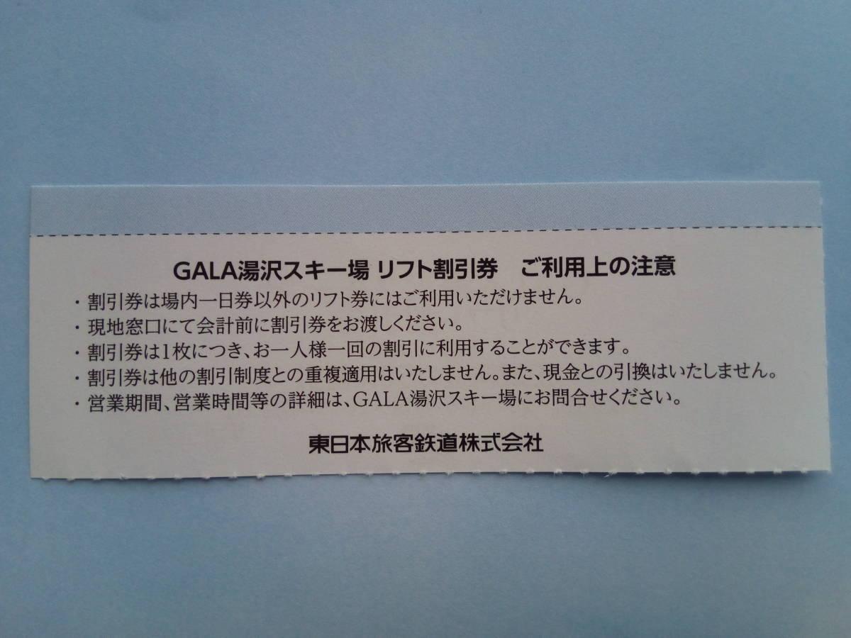 ガーラ湯沢(GALA湯沢)スキー場リフト1日券50%割引券複数枚あり_画像2