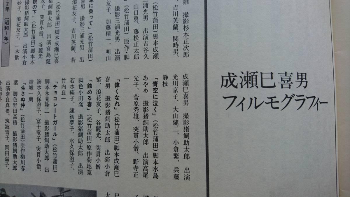 □映画□三百人劇場映画講座 成瀬...