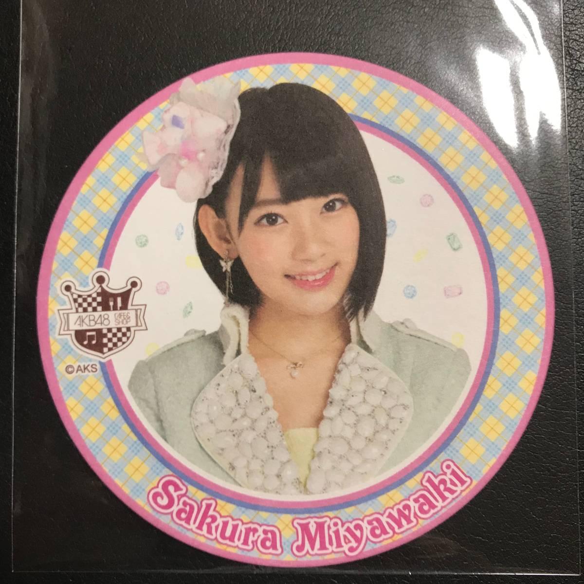HKT48 宮脇咲良 AKB48 CAFE&SHOP 限定 コースター 美品