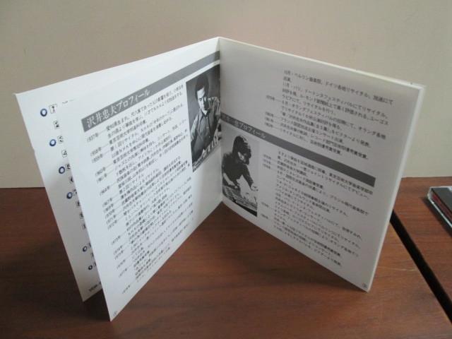 中古CD 沢井忠夫 「浜辺の歌・早春賦 琴/日本のメロディー」 国内初期盤 VDR 箏_画像4