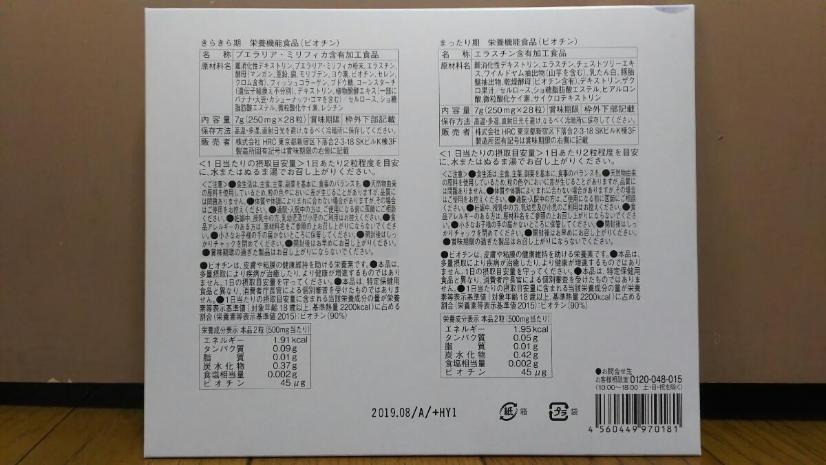 [新品未開封] LUNA ルーナ ハーバルサプリメント〈きらきら期28粒・まったり期28粒〉_画像2