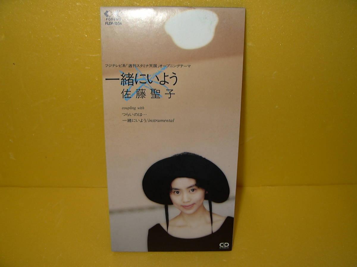 【8cmCD】 佐藤聖子 「 一緒にいよう 」_画像1