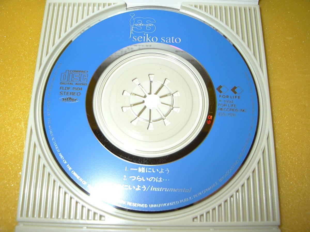 【8cmCD】 佐藤聖子 「 一緒にいよう 」_画像4