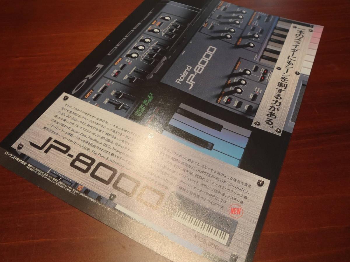 ★☆Roland JP-8000 宣伝記事 J☆★_画像1