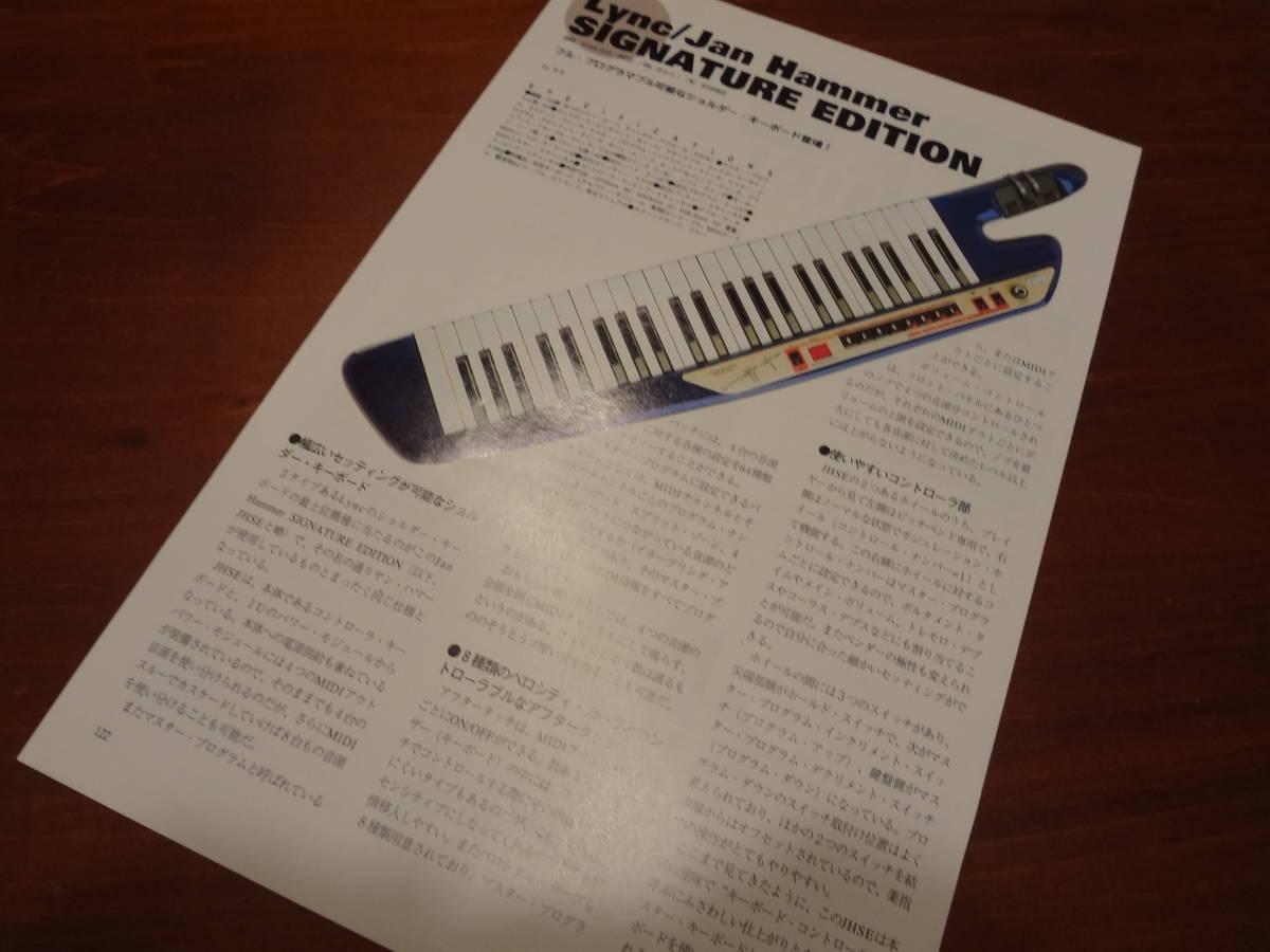 ★☆Lync / Jan Hammer SIGNATURE EDITION 解析記事 L☆★_画像1