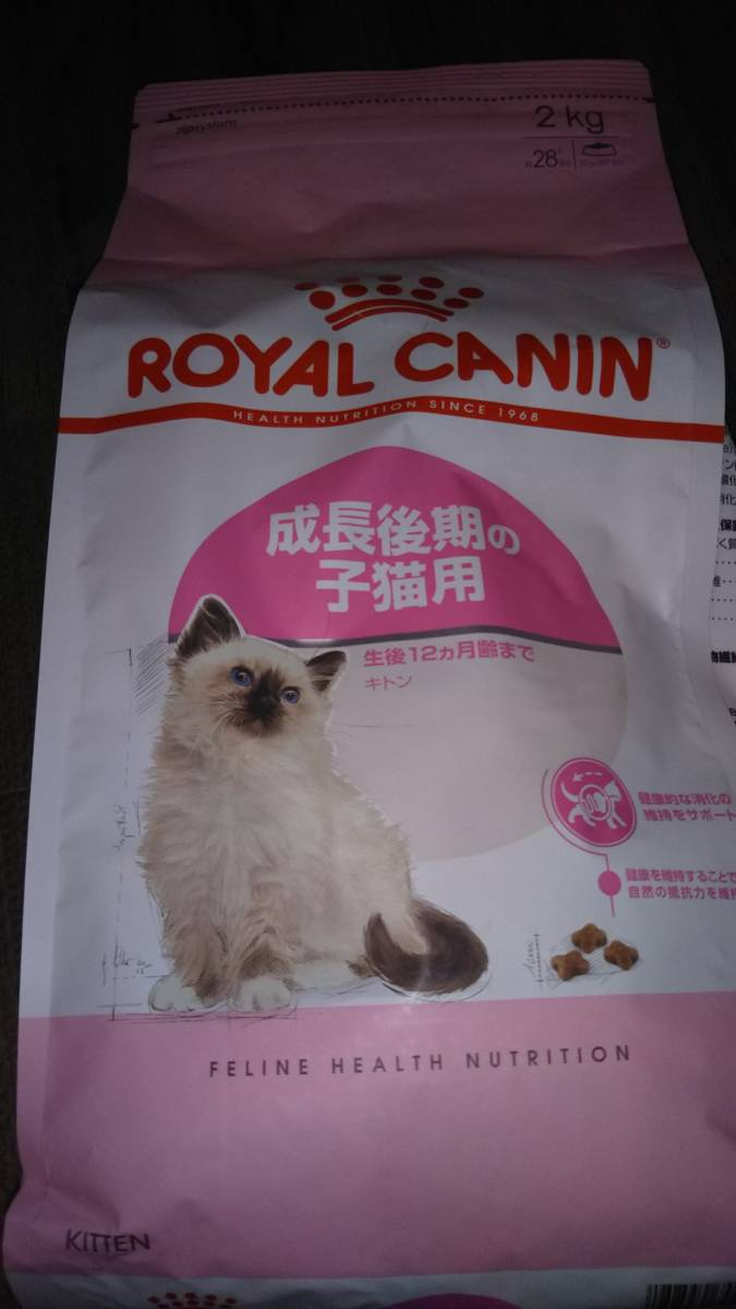 ロイヤルカナン成長後期の子猫用キトン2kg