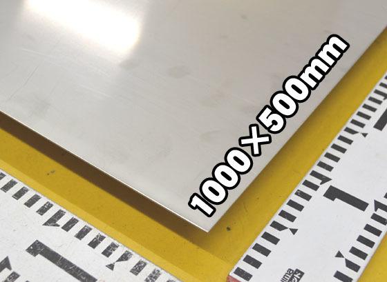 ステンレス板(2B品)(0.6~6.0mm厚)の(1000x500~600x300mm)定寸・枚数販売S11_画像2
