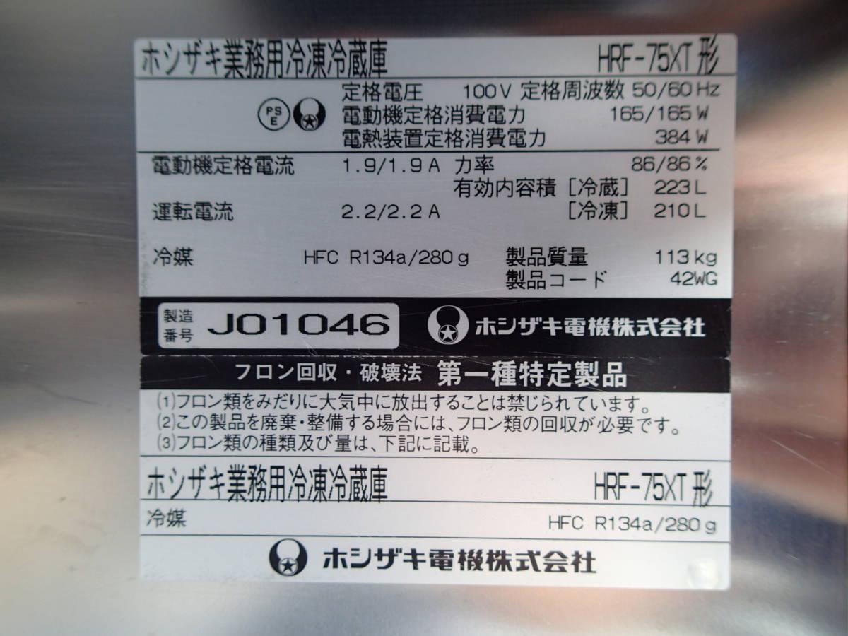 2009年製 ホシザキ 業務用 縦型 冷凍冷蔵庫 HRF-75XT 動作確認済 中古品_品番です!