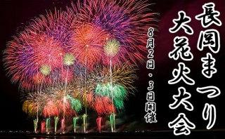 8月3日長岡花火 右岸マス席