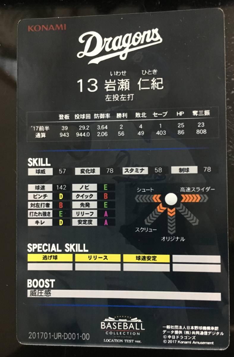 ベースボールコレクション ロケテ(大阪) 中日ドラゴンズ UR 岩瀬仁紀 BBC_画像2