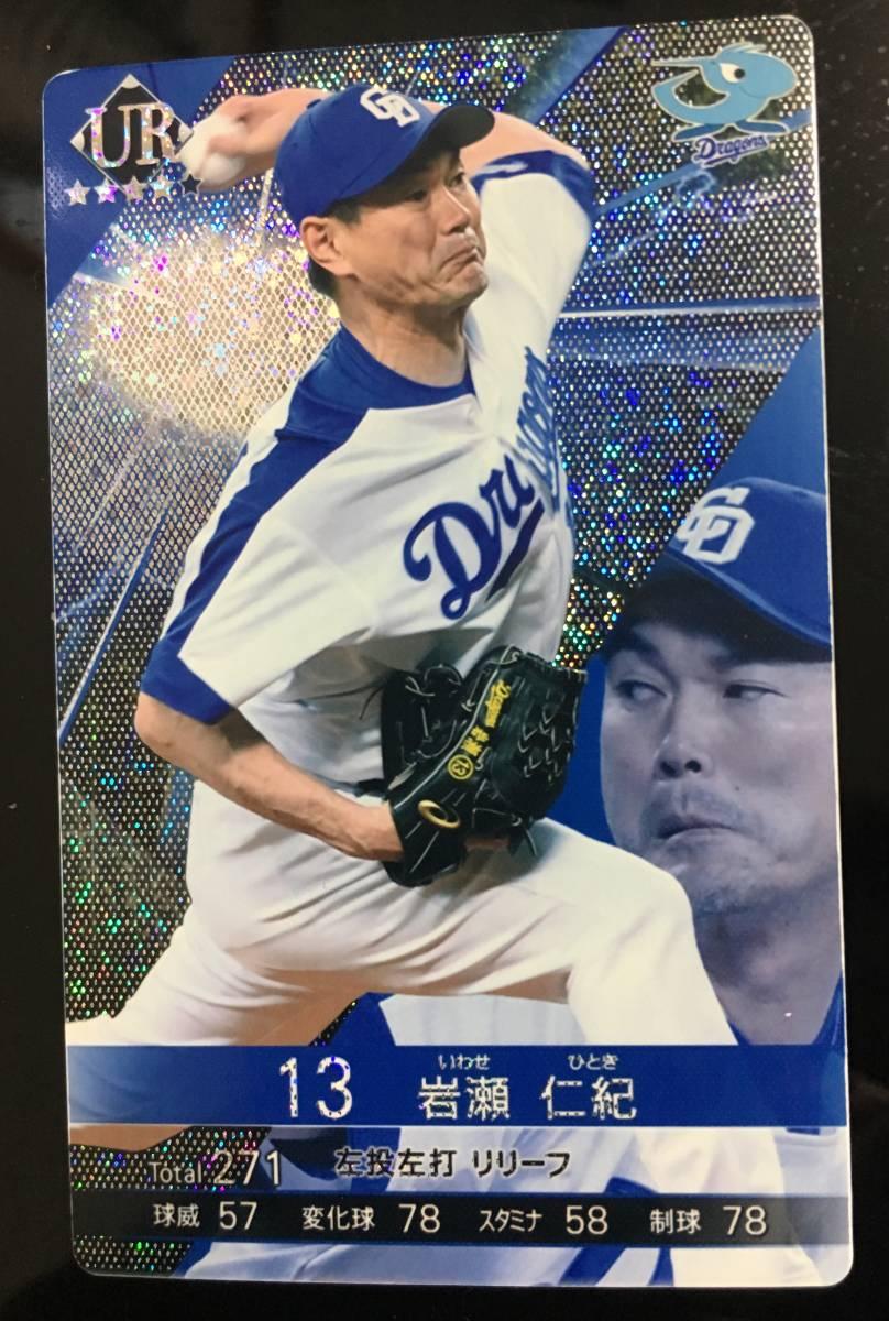 ベースボールコレクション ロケテ(大阪) 中日ドラゴンズ UR 岩瀬仁紀 BBC
