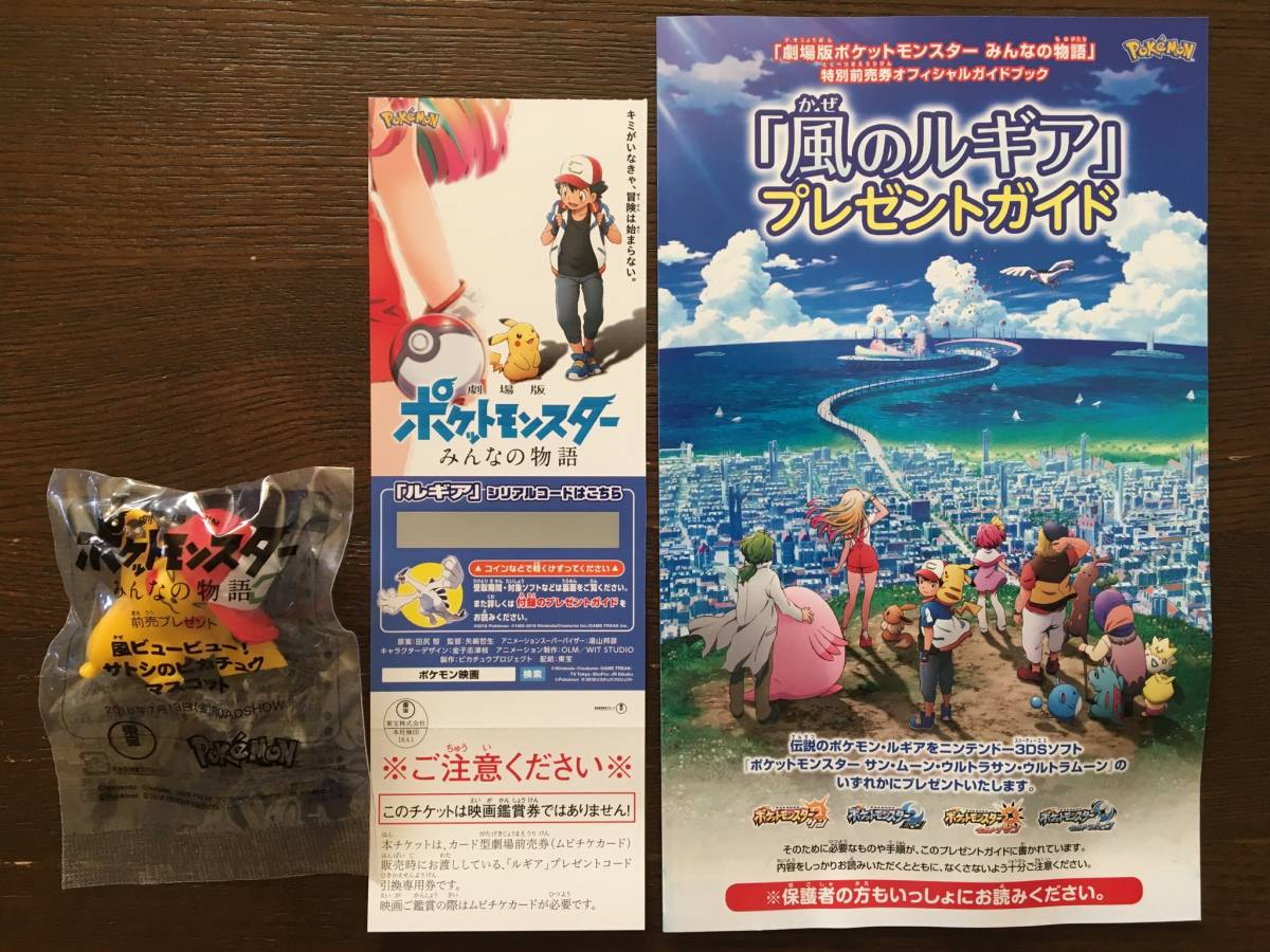 ☆ポケモン映画☆劇場版ポケットモンスター みんなの物語 前売り特典
