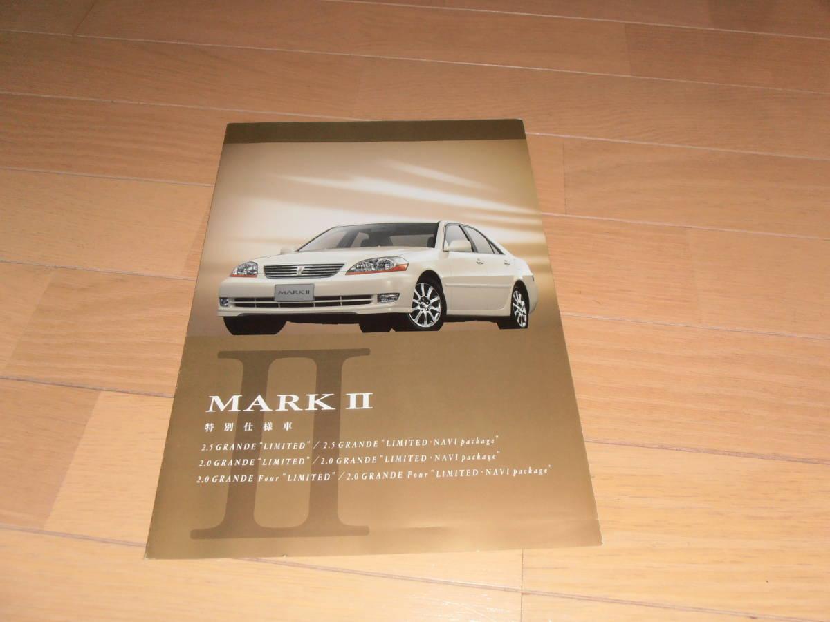 マークⅡ 110系 後期 特別仕様車 カタログ