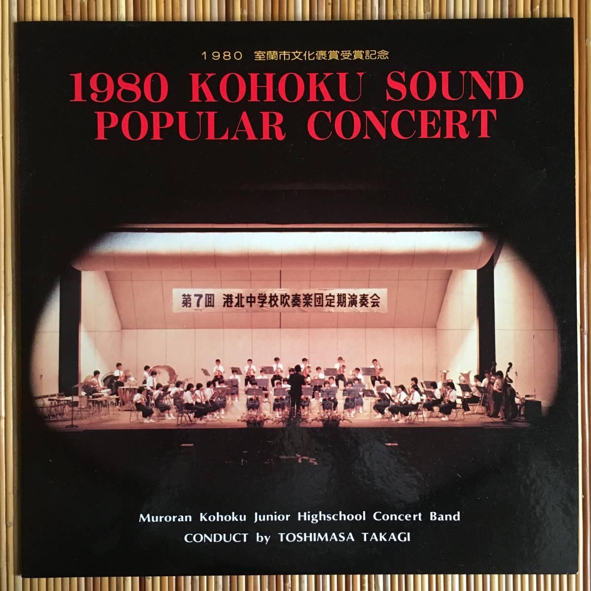 《自主盤》『1980 KOHOKU SOUND POPULAR CONCERT』LP~室蘭市/港北中学校吹奏楽部定期演奏会/吹奏楽/ブラスバンド/にほ_画像1