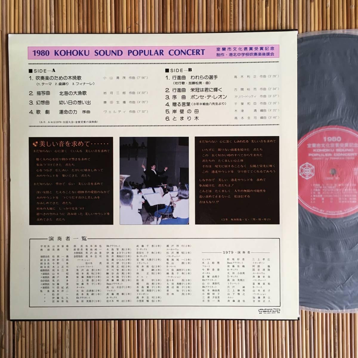 《自主盤》『1980 KOHOKU SOUND POPULAR CONCERT』LP~室蘭市/港北中学校吹奏楽部定期演奏会/吹奏楽/ブラスバンド/にほ_画像2