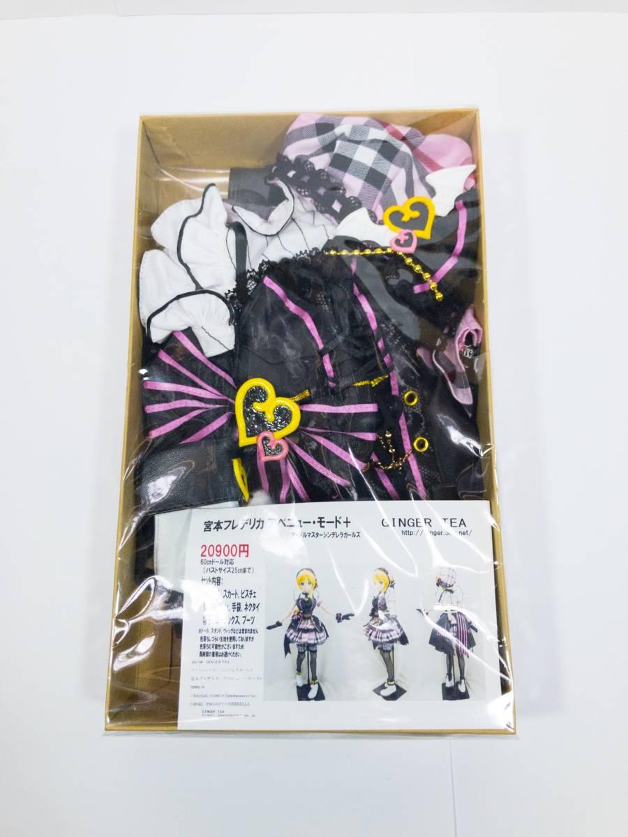 ■ GINGER TEA アイドルマスター シンデレラガールズ 宮本フレデリカ アベニュー・モード+_画像2