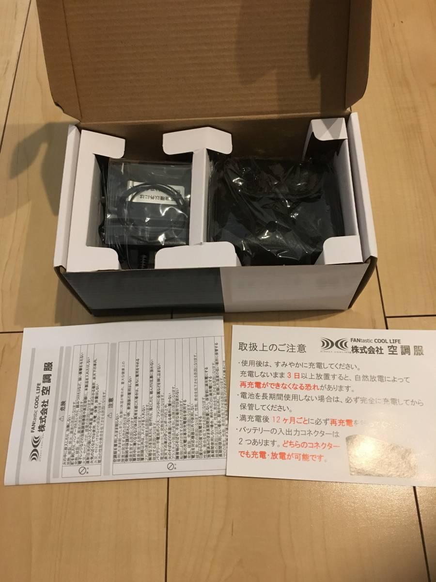 送料無料! 新品! 未使用! (株)空調服 LI-Pro1 リチウムイオンバッテリー 充電器 専用カバー セット 箱 取説あり