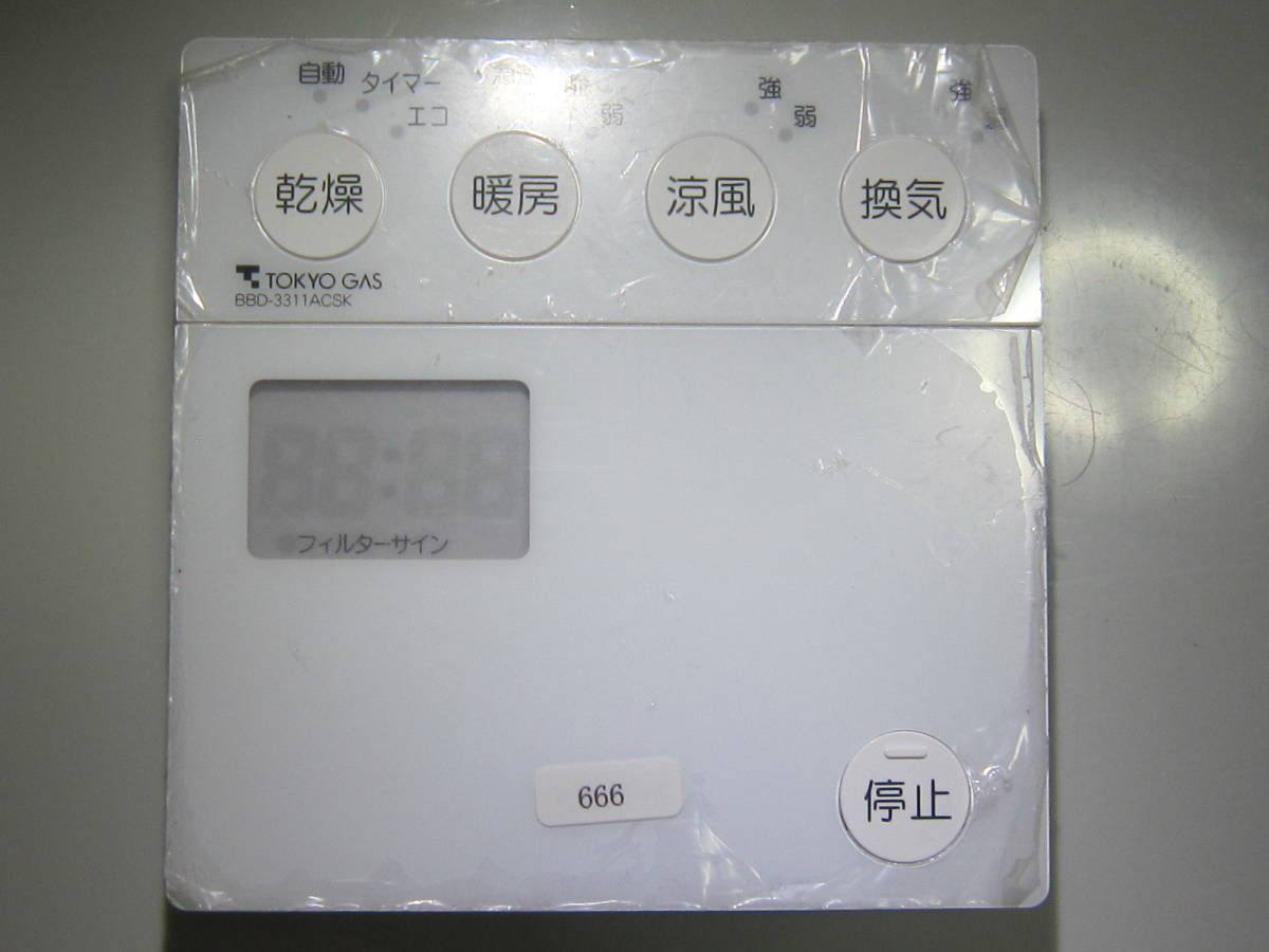 ★送料無料★東京ガス ハーマン ノーリツ 浴室暖房乾燥機 BBD-3311ACSK FD2817 D666