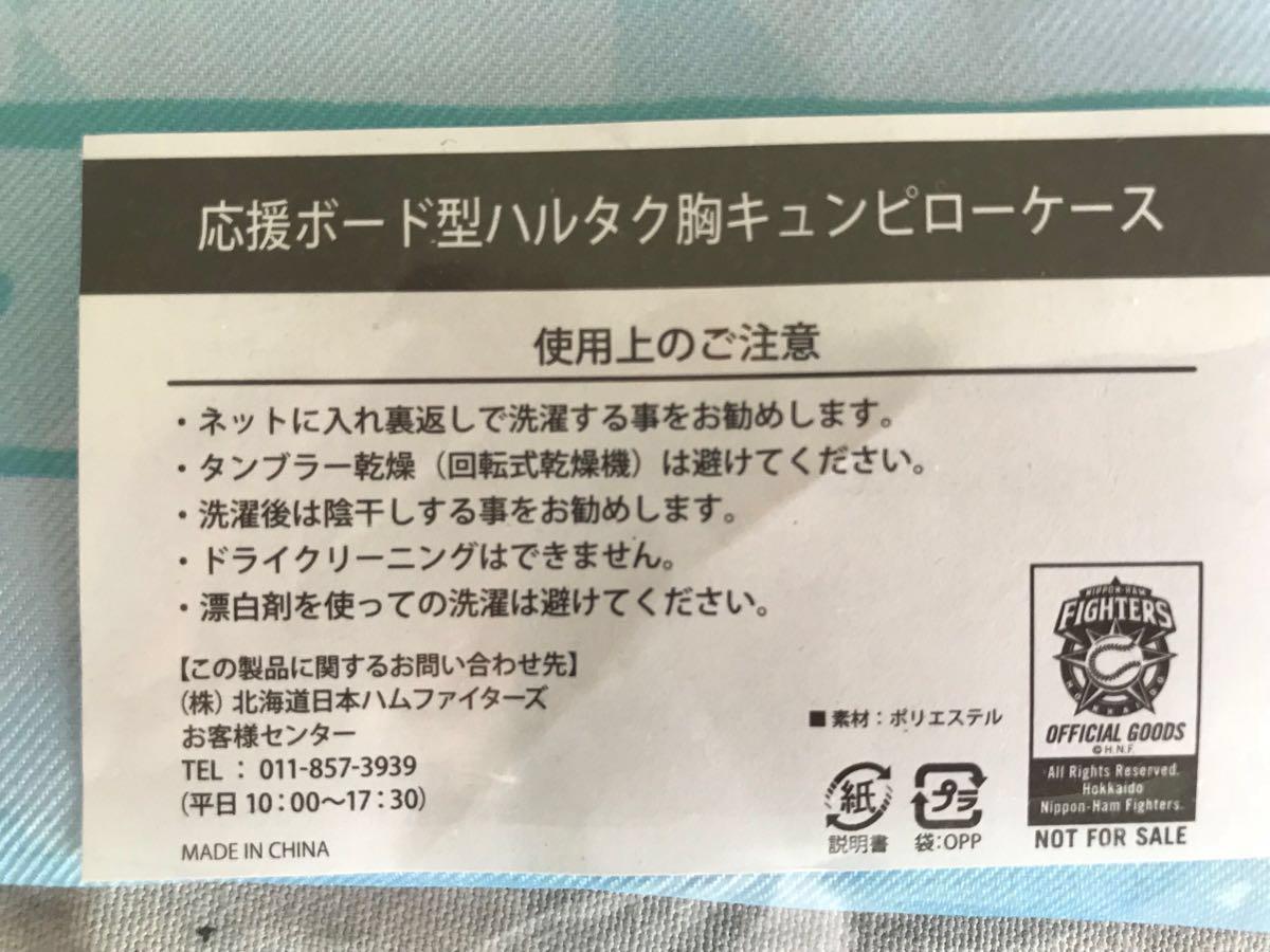 北海道日本ハムファイターズ 7/1 ☆ハルタクピロケース ☆ 枕カバー_画像3