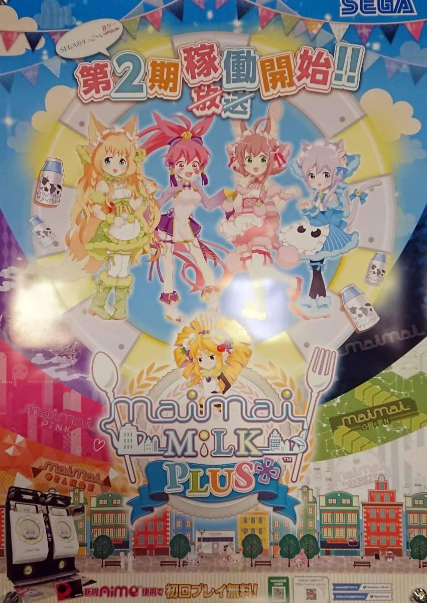 maimai MiLK PLUS (マイマイ ミルク プラス) アーケードポスター B1