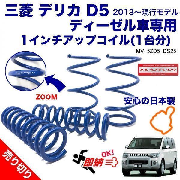 売切!! 即納 デリカ D5 4WD ディーゼル車専用 1インチアップコイル 日本製 バネ 三菱 シャモニー リフトアップコイル 車高 パーツ 2013年~