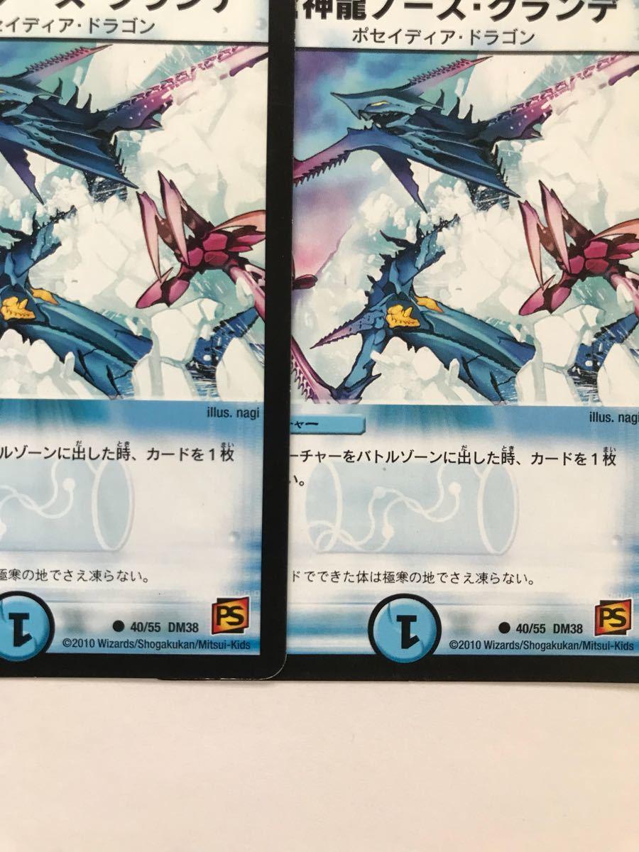 蒼神龍ノース・グランデ 2枚セット_画像2