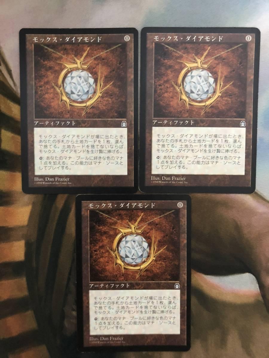 【MTG】モックスダイアモンド【日本語プレイド×3枚】