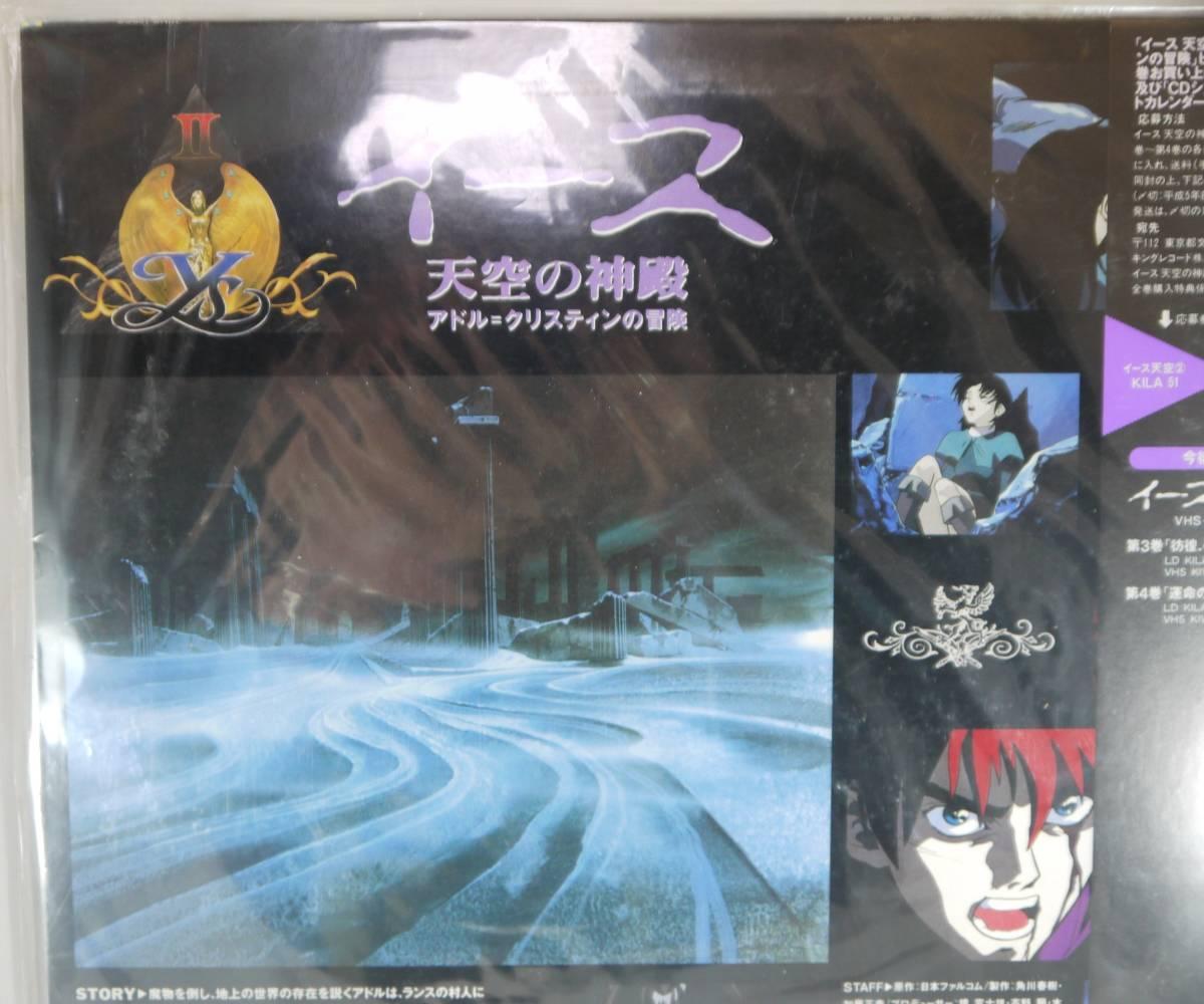 イース 天空の神殿 アドル クリスティンの冒険 Vol2 キングレコード LASER DISC LD レーザーディスク 世界果つるところ_画像3