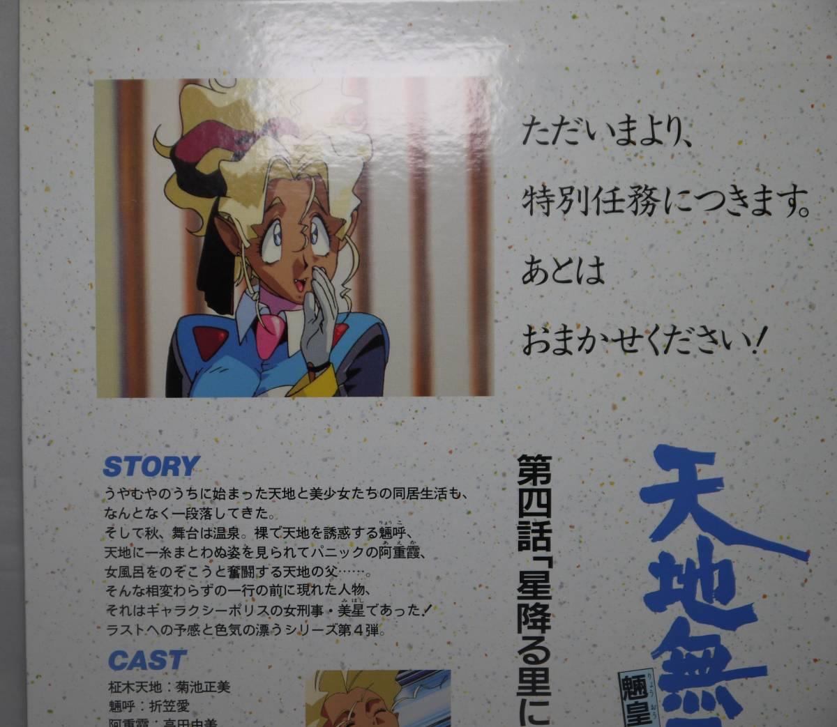 天地無用 Vol4 魎皇鬼 PIONEER TENCHI MUYO パイオニア 1992年 作品 Ryo oh ki LASER DISC LD レーザーディスク_画像3