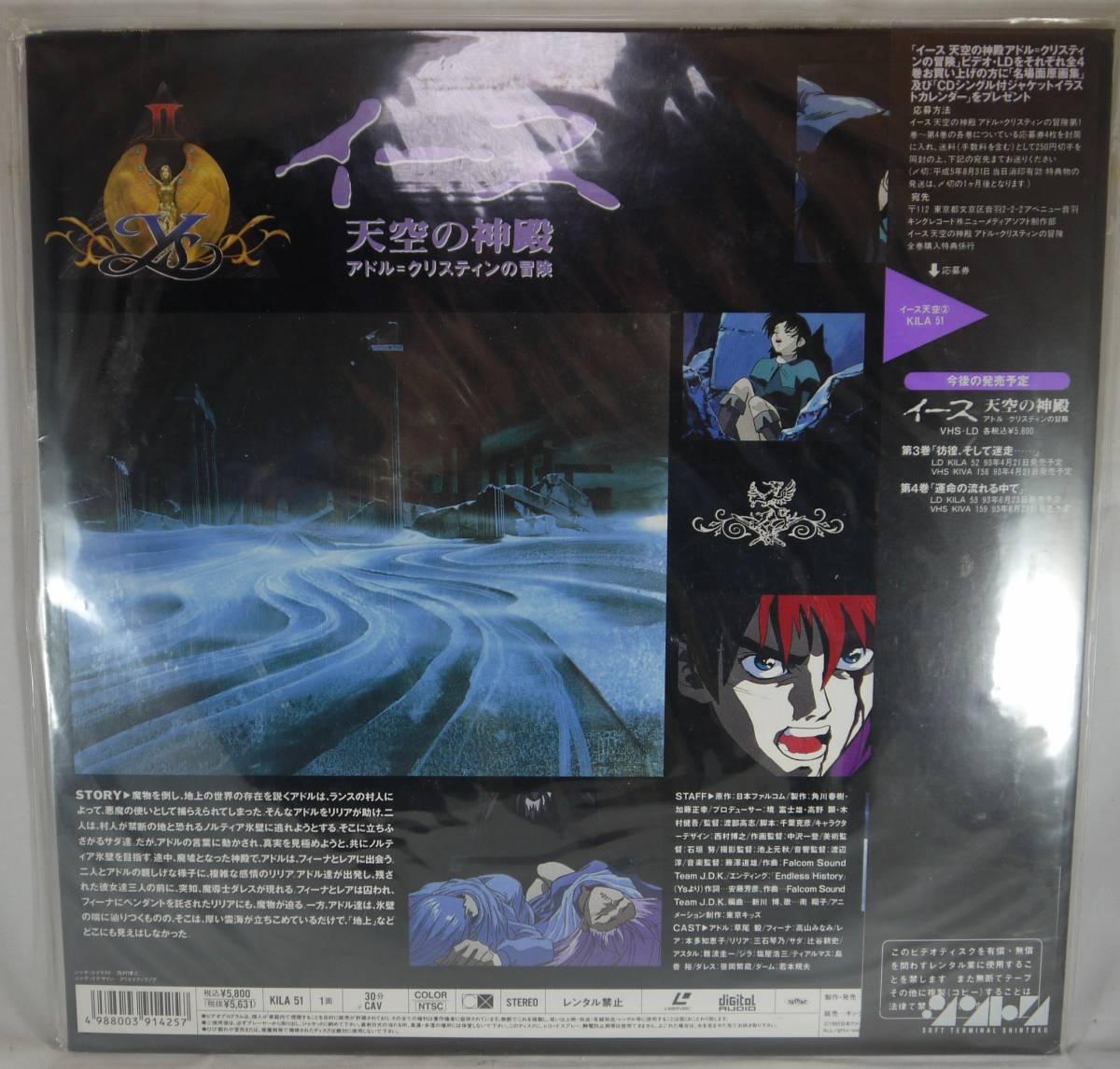 イース 天空の神殿 アドル クリスティンの冒険 Vol2 キングレコード LASER DISC LD レーザーディスク 世界果つるところ_画像2
