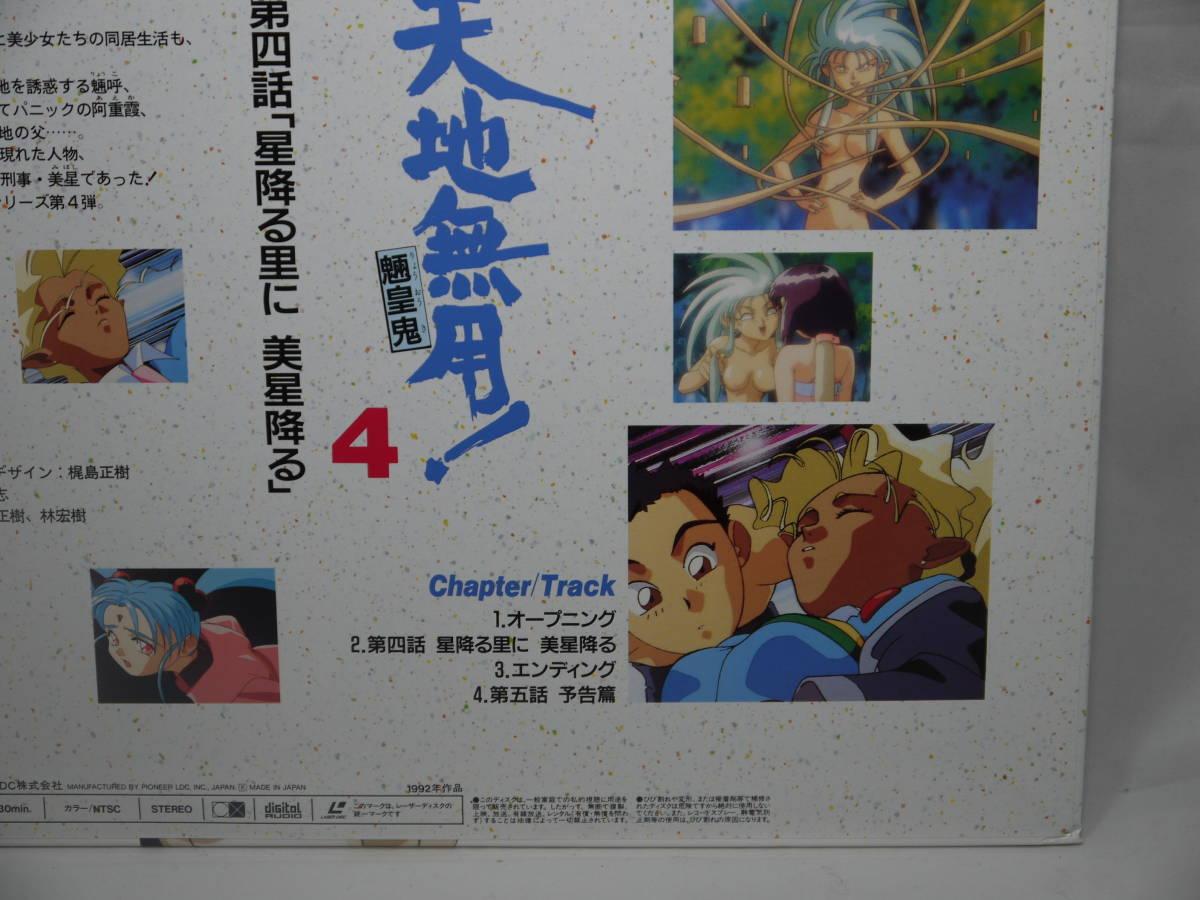 天地無用 Vol4 魎皇鬼 PIONEER TENCHI MUYO パイオニア 1992年 作品 Ryo oh ki LASER DISC LD レーザーディスク_画像6