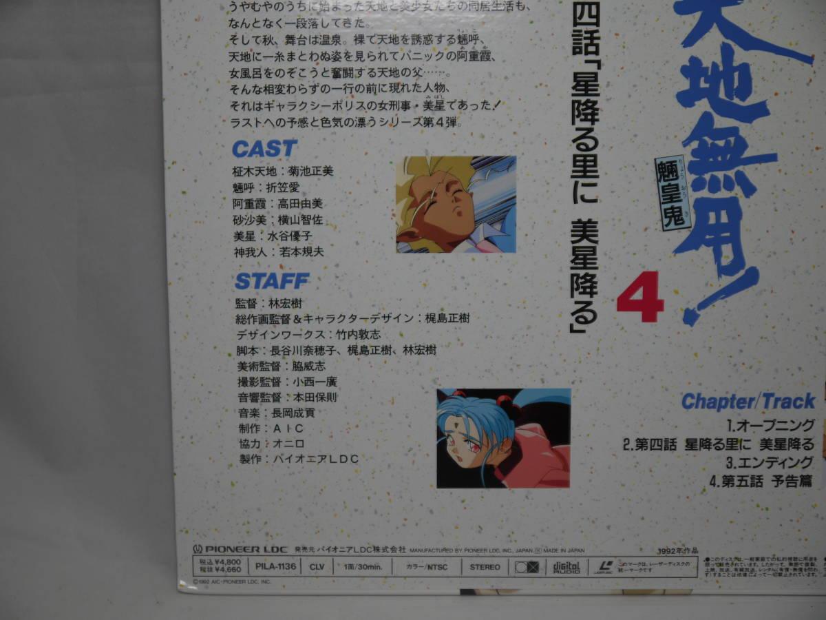 天地無用 Vol4 魎皇鬼 PIONEER TENCHI MUYO パイオニア 1992年 作品 Ryo oh ki LASER DISC LD レーザーディスク_画像4