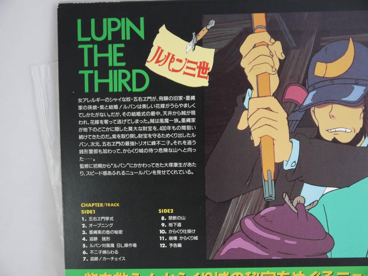 ルパン三世 風魔一族の陰謀 LUPIN THE THIRD TOHO VIDEODISC からくり城 LASER DISC LD レーザーディスク アニメ LD_画像3