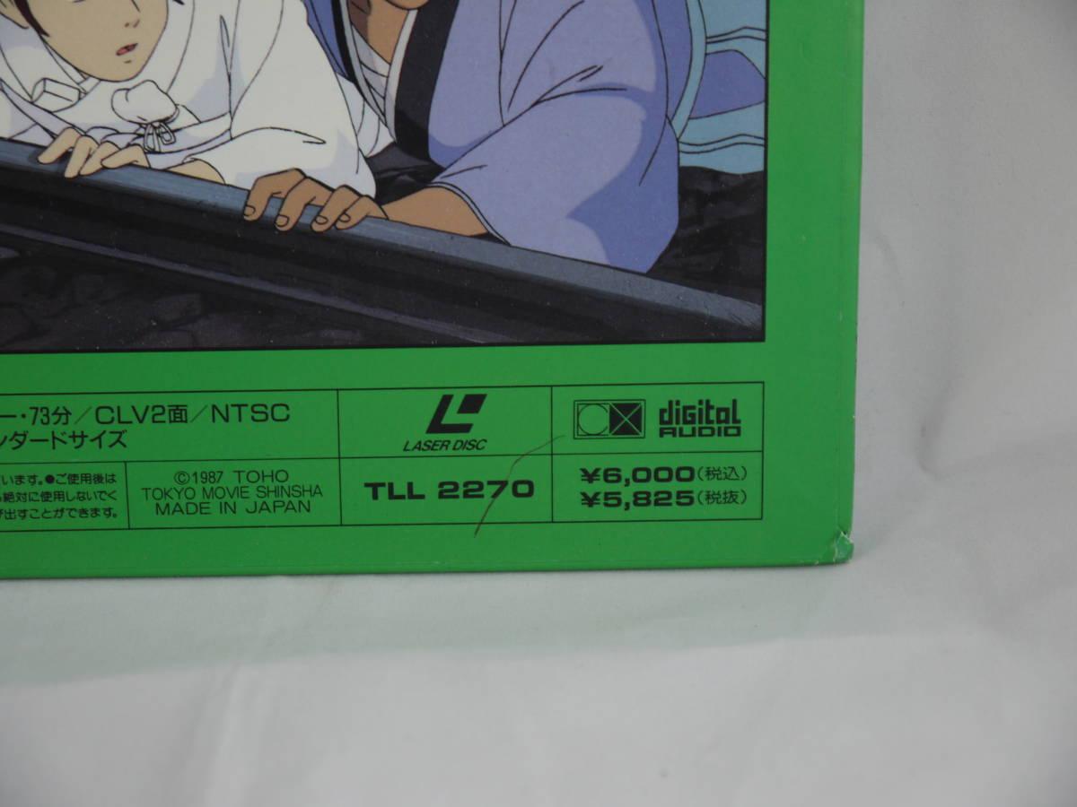 ルパン三世 風魔一族の陰謀 LUPIN THE THIRD TOHO VIDEODISC からくり城 LASER DISC LD レーザーディスク アニメ LD_画像7