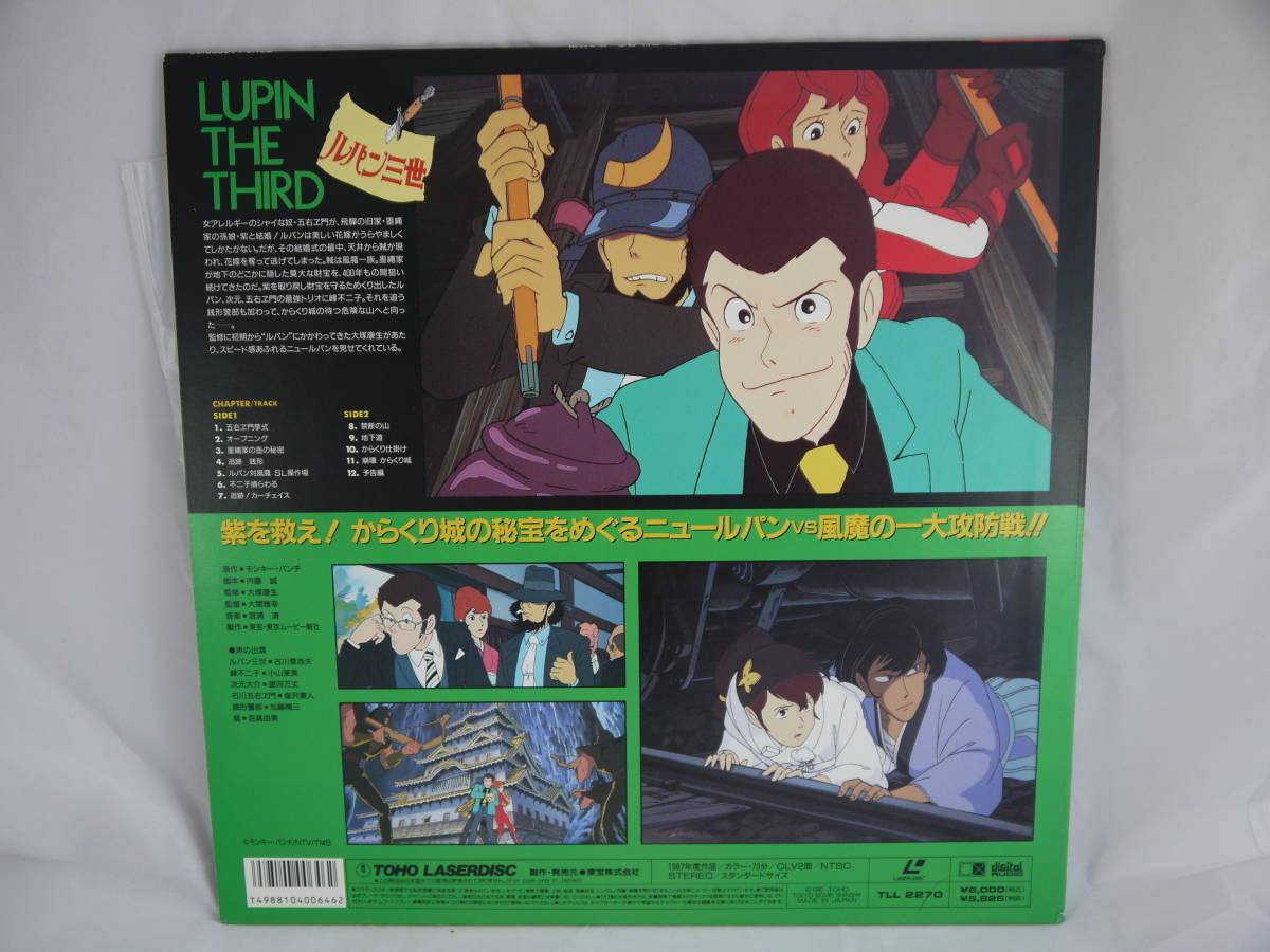 ルパン三世 風魔一族の陰謀 LUPIN THE THIRD TOHO VIDEODISC からくり城 LASER DISC LD レーザーディスク アニメ LD_画像2