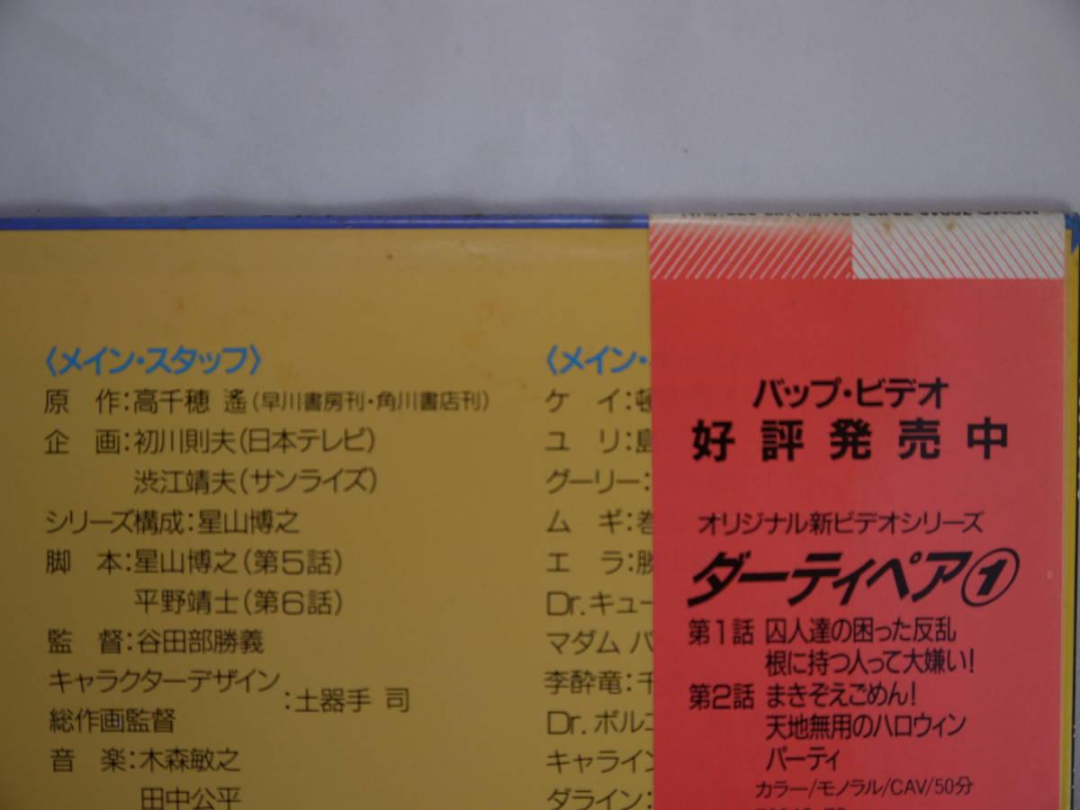 オリジナル新ビデオシリーズ ダーティペア3 DIRTY PAIR バップ LASER DISC LD レーザーディスク アニメ LD_画像8
