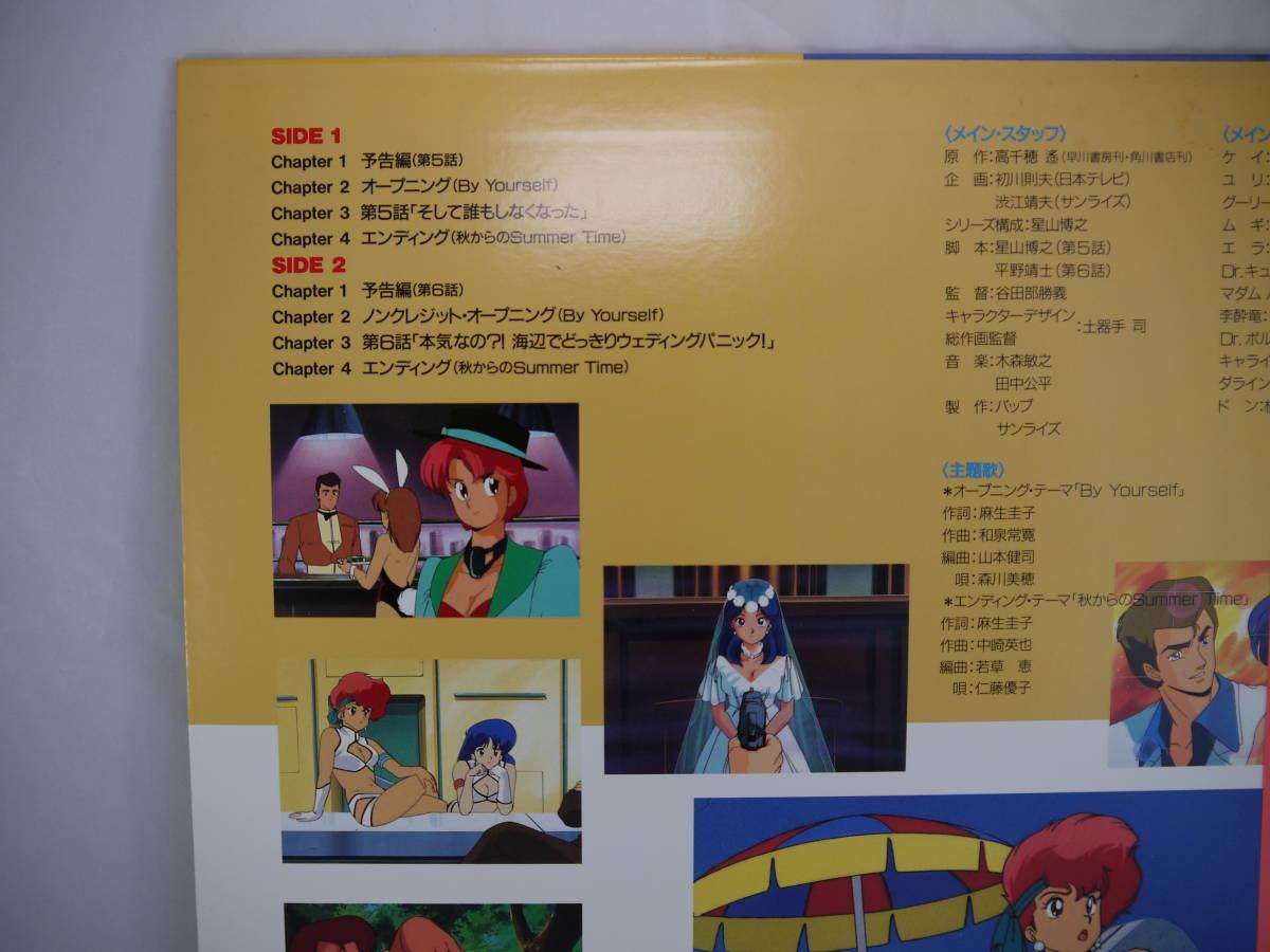 オリジナル新ビデオシリーズ ダーティペア3 DIRTY PAIR バップ LASER DISC LD レーザーディスク アニメ LD_画像4
