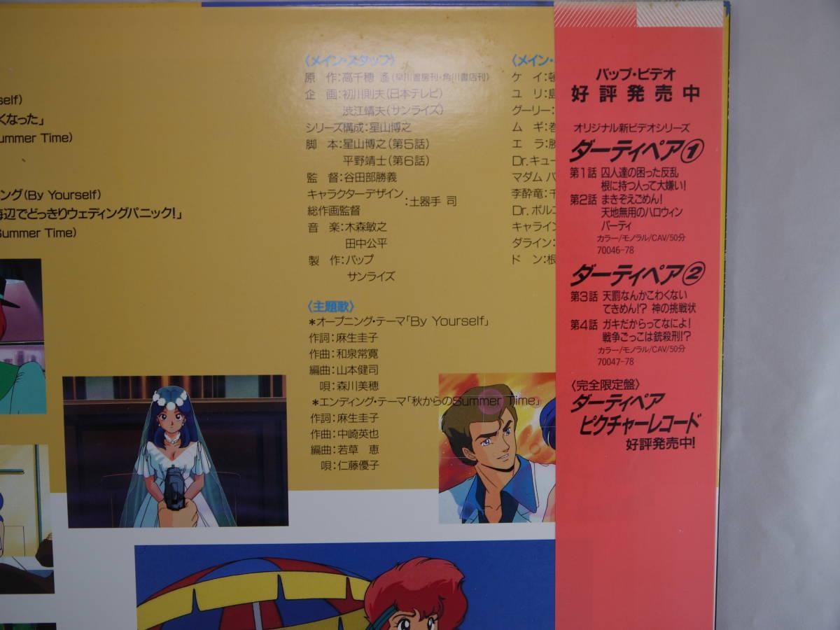 オリジナル新ビデオシリーズ ダーティペア3 DIRTY PAIR バップ LASER DISC LD レーザーディスク アニメ LD_画像6