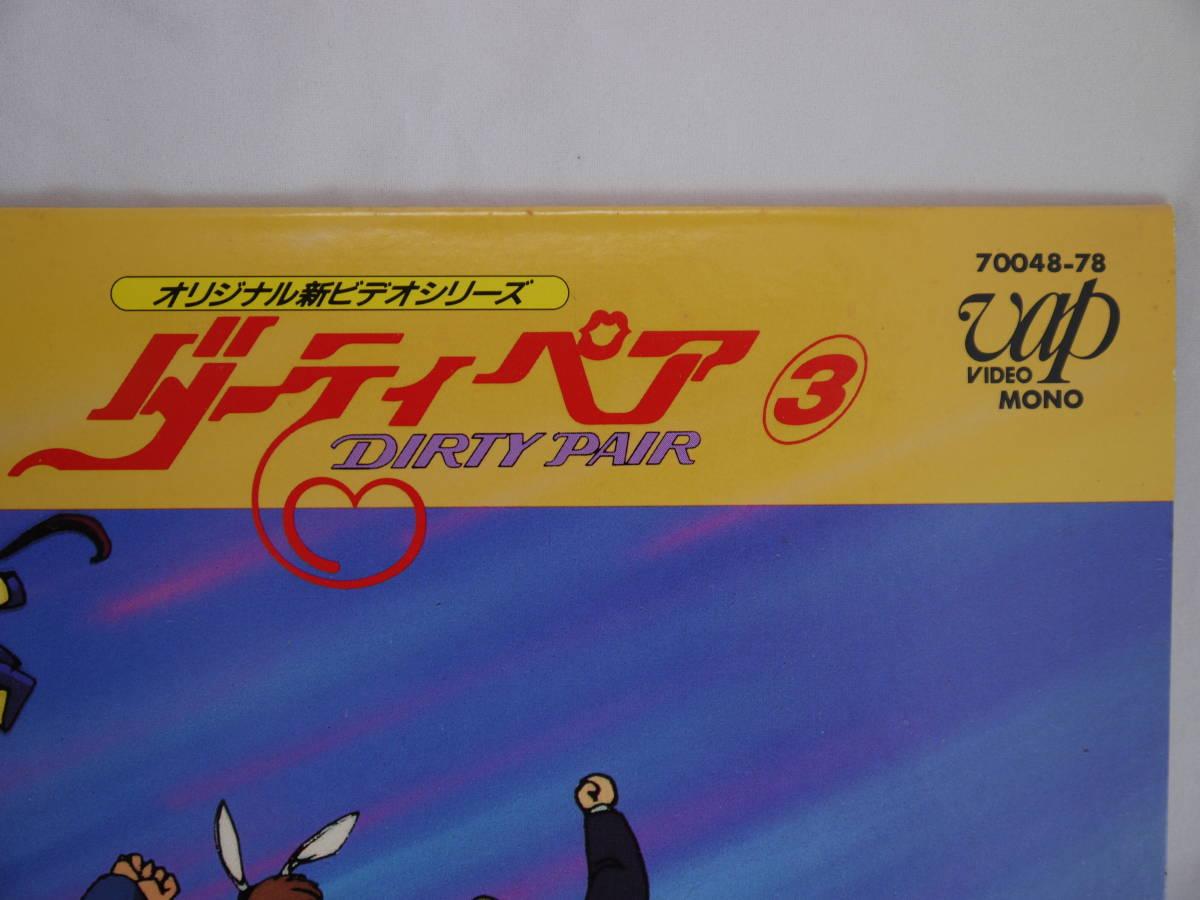 オリジナル新ビデオシリーズ ダーティペア3 DIRTY PAIR バップ LASER DISC LD レーザーディスク アニメ LD_画像9