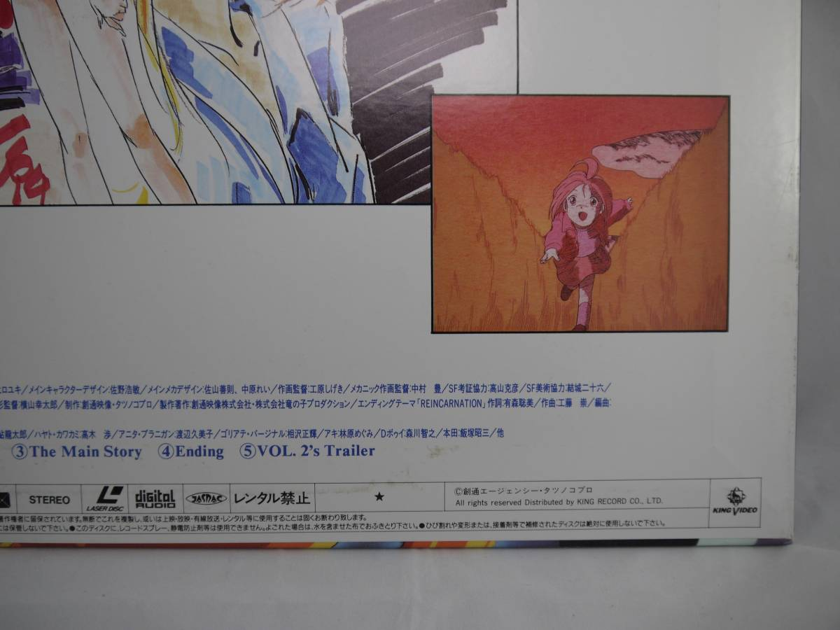 宇宙の騎士 テッカマンブレードⅡ Vol1 LASER DISC LD レーザーディスク アニメ タツノコプロ 創通エージェンシー 付録付き_画像9