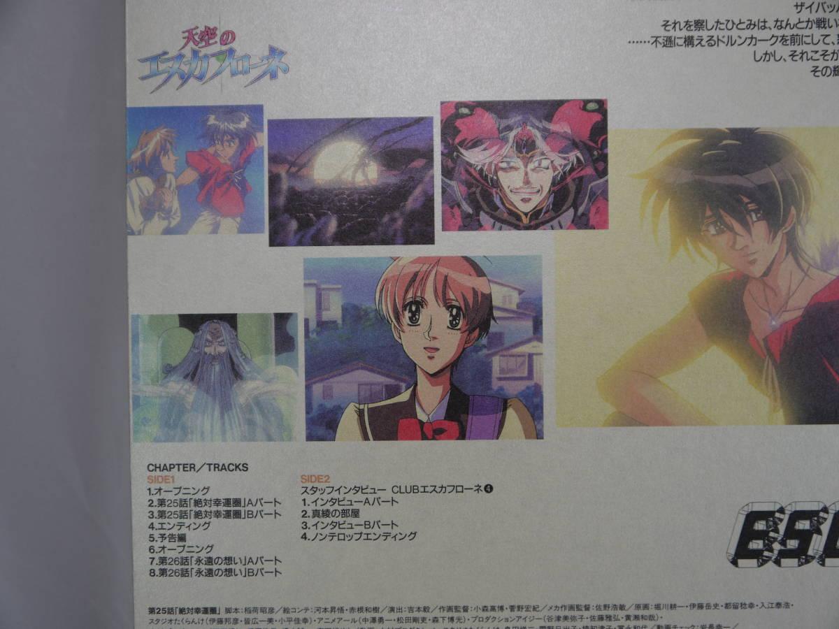 ESCAFLOWNE VISION13 天空のエスカフローネ バンダイ テレビアニメ ファンタジー ロボット 付録付き LASER DISC LD レーザーディスク_画像5