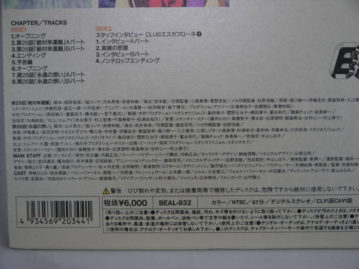 ESCAFLOWNE VISION13 天空のエスカフローネ バンダイ テレビアニメ ファンタジー ロボット 付録付き LASER DISC LD レーザーディスク_画像7