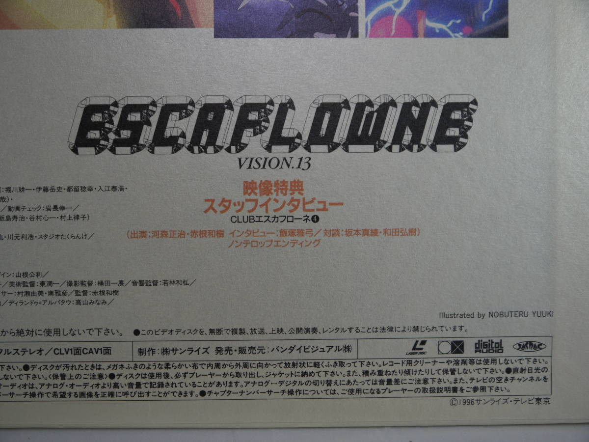 ESCAFLOWNE VISION13 天空のエスカフローネ バンダイ テレビアニメ ファンタジー ロボット 付録付き LASER DISC LD レーザーディスク_画像8